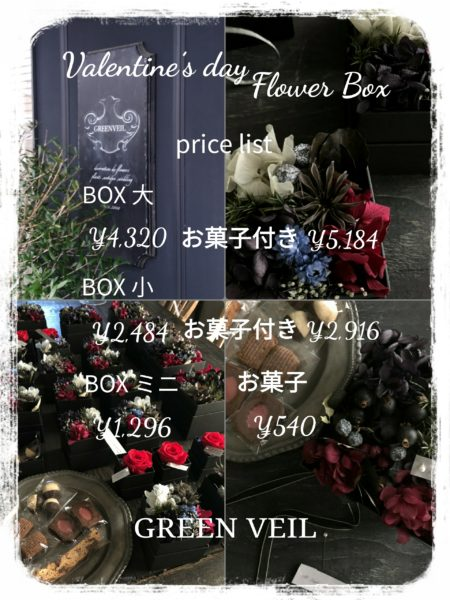 バレンタイン フラワー ボックス